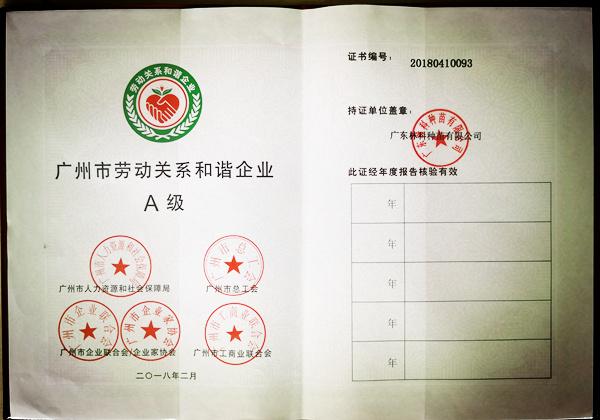 广州市劳动关系和谐企业.jpg